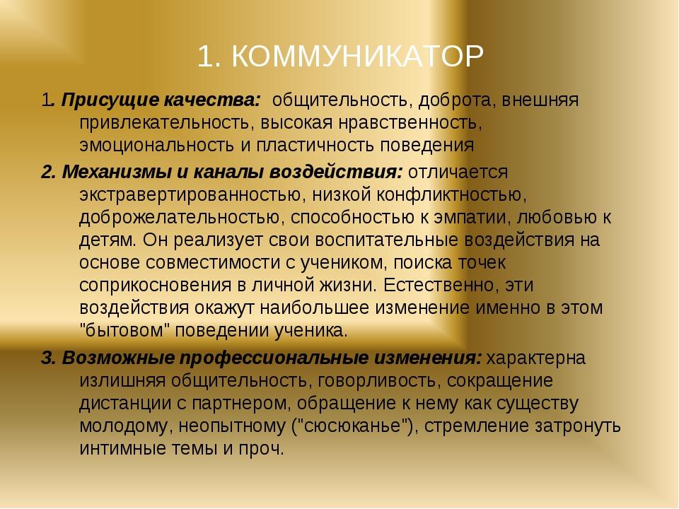 1. КОММУНИКАТОР 1. Присущие качества: общительность, доброта, внешняя привлек...