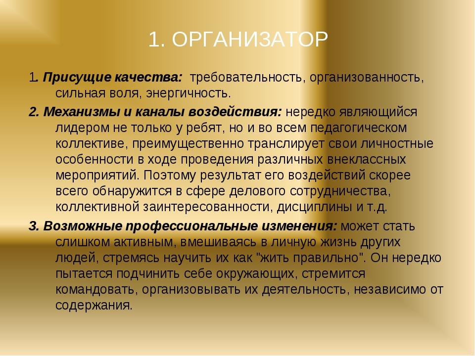 1. ОРГАНИЗАТОР 1. Присущие качества: требовательность, организованность, силь...