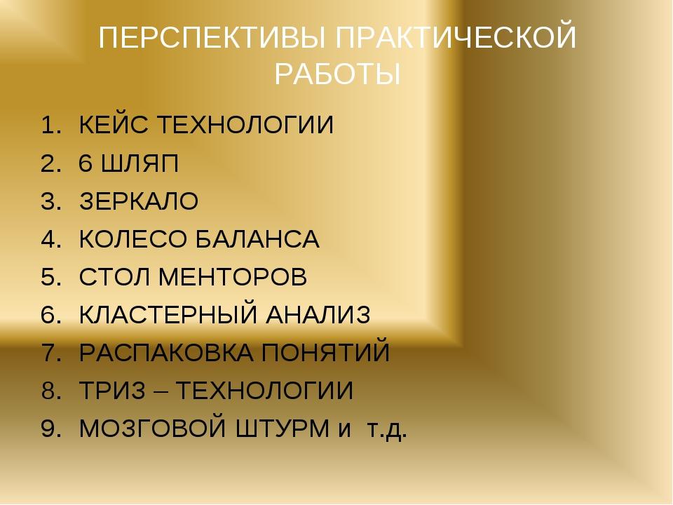 ПЕРСПЕКТИВЫ ПРАКТИЧЕСКОЙ РАБОТЫ КЕЙС ТЕХНОЛОГИИ 6 ШЛЯП ЗЕРКАЛО КОЛЕСО БАЛАНСА...