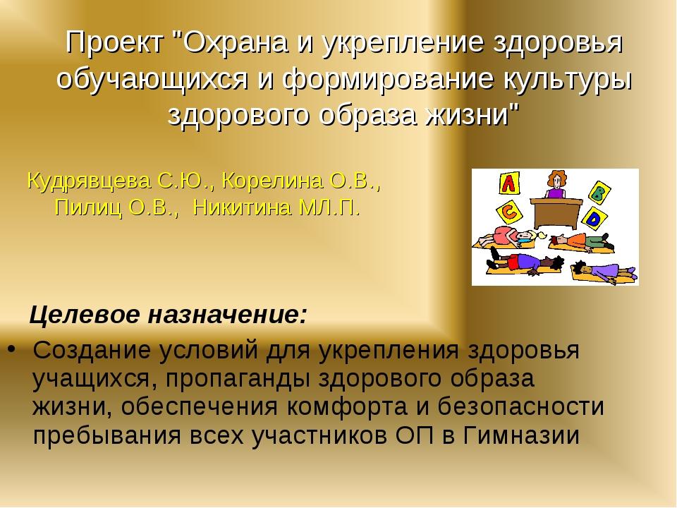 """Проект """"Охрана и укрепление здоровья обучающихся и формирование культуры здор..."""