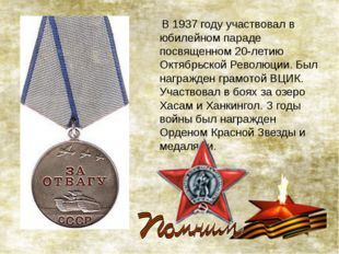 В 1937 году участвовал в юбилейном параде посвященном 20-летию Октябрьской Р