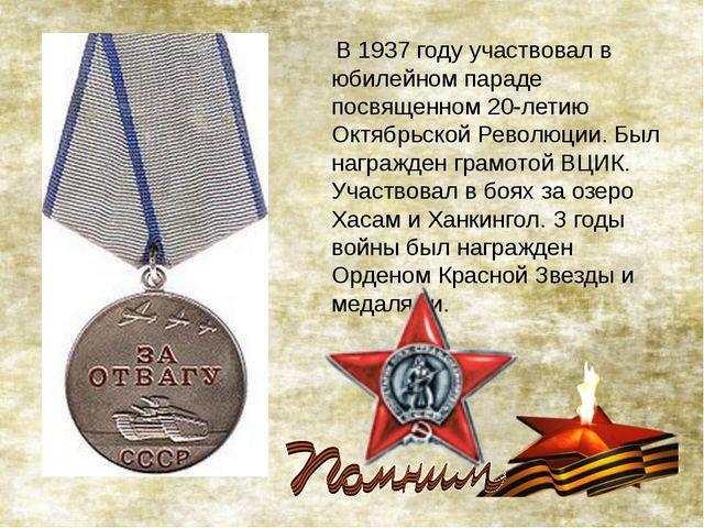 В 1937 году участвовал в юбилейном параде посвященном 20-летию Октябрьской Р...