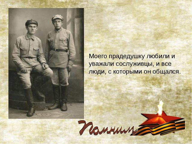 Моего прадедушку любили и уважали сослуживцы, и все люди, с которыми он общал...