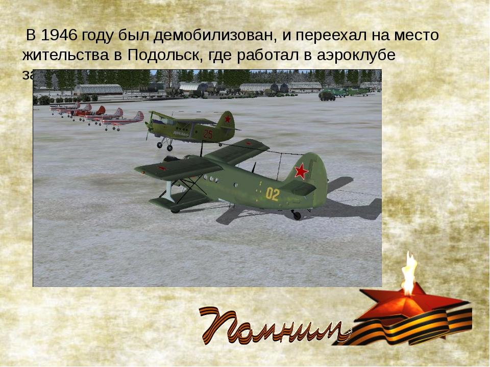 В 1946 году был демобилизован, и переехал на место жительства в Подольск, гд...