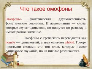 Что такое омофоны Омофоны- фонетическая двусмысленность, фонетические омонимы
