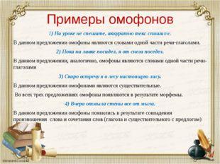 Примеры омофонов 1) На уроке не спешите, аккуратно текс спишите. В данном пре