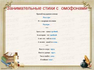 Занимательные стихи с омофонами Промой под краном клюкву Раза три - И с сахар