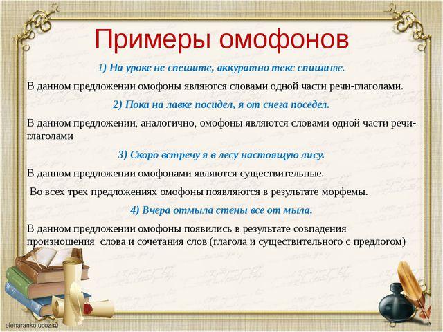 Примеры омофонов 1) На уроке не спешите, аккуратно текс спишите. В данном пре...