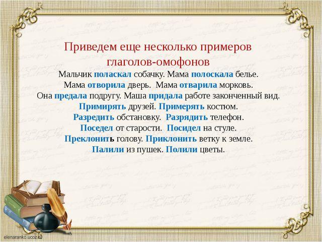 Приведем еще несколько примеров глаголов-омофонов Мальчик поласкал собачку....