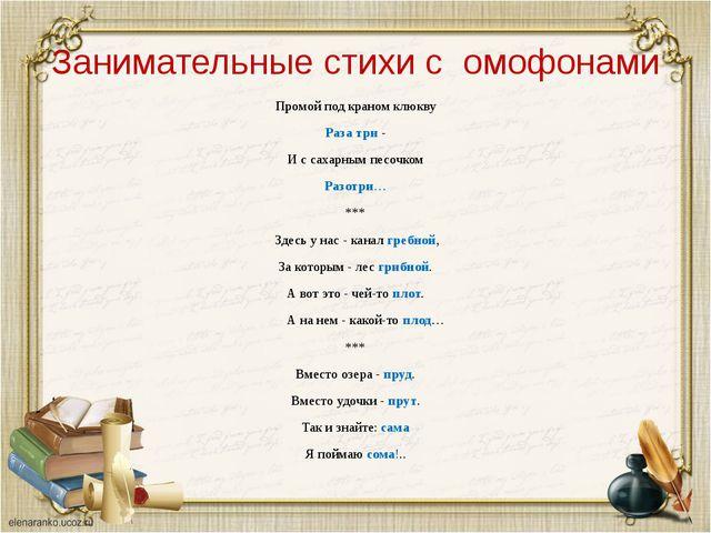 Занимательные стихи с омофонами Промой под краном клюкву Раза три - И с сахар...