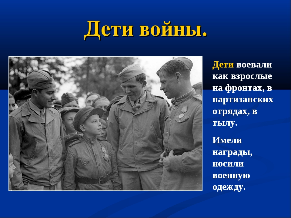 Дети войны. Дети воевали как взрослые на фронтах, в партизанских отрядах, в т...