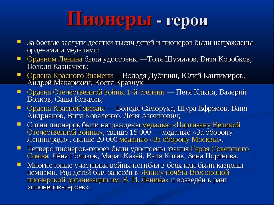 Пионеры - герои За боевые заслуги десятки тысяч детей и пионеров были награжд...
