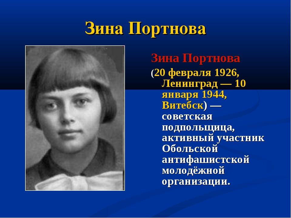Зина Портнова Зина Портнова (20 февраля 1926, Ленинград — 10 января 1944, Вит...