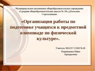 «Организация работы по подготовке учащихся к предметной олимпиаде по физичес