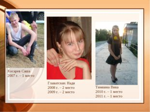 Косарев Саша 2007 г. – 1 место Тимкина Вика 2010 г. – 1 место 2011 г. – 1 мес
