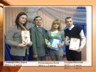 Селиверстова Дарья 2012 г. – 1 место Колясникова Валя 2012 г. – 2 место Заха
