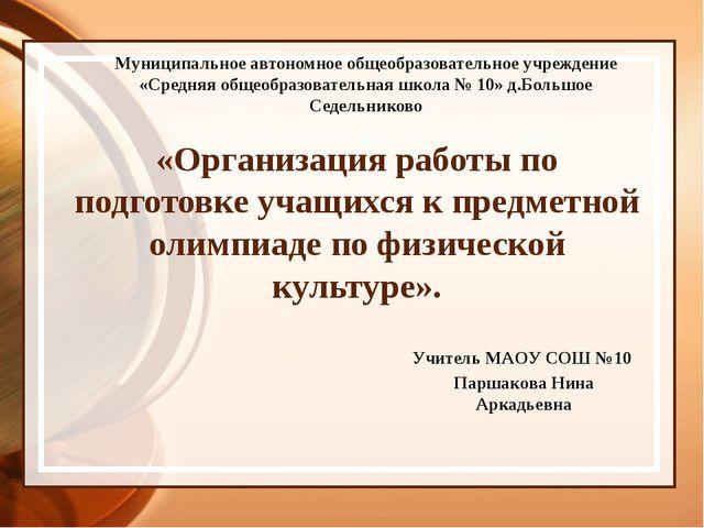 «Организация работы по подготовке учащихся к предметной олимпиаде по физичес...