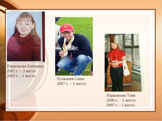 Паршакова Катерина 2002 г. – 3 место 2003 г. - 1 место Пупышев Саша 2007 г. –...