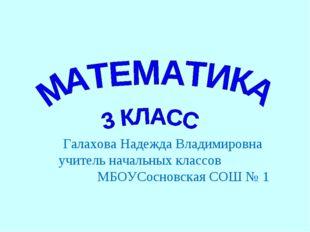 Галахова Надежда Владимировна учитель начальных классов МБОУСосновская СОШ № 1