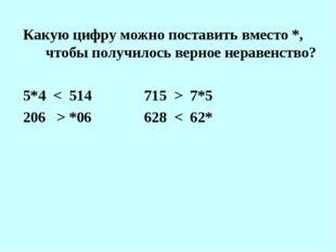 Какую цифру можно поставить вместо *, чтобы получилось верное неравенство? 5*
