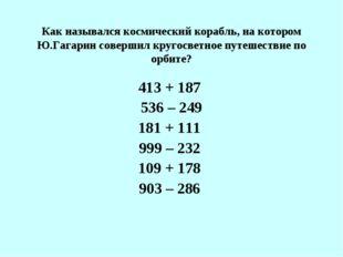 Как назывался космический корабль, на котором Ю.Гагарин совершил кругосветное