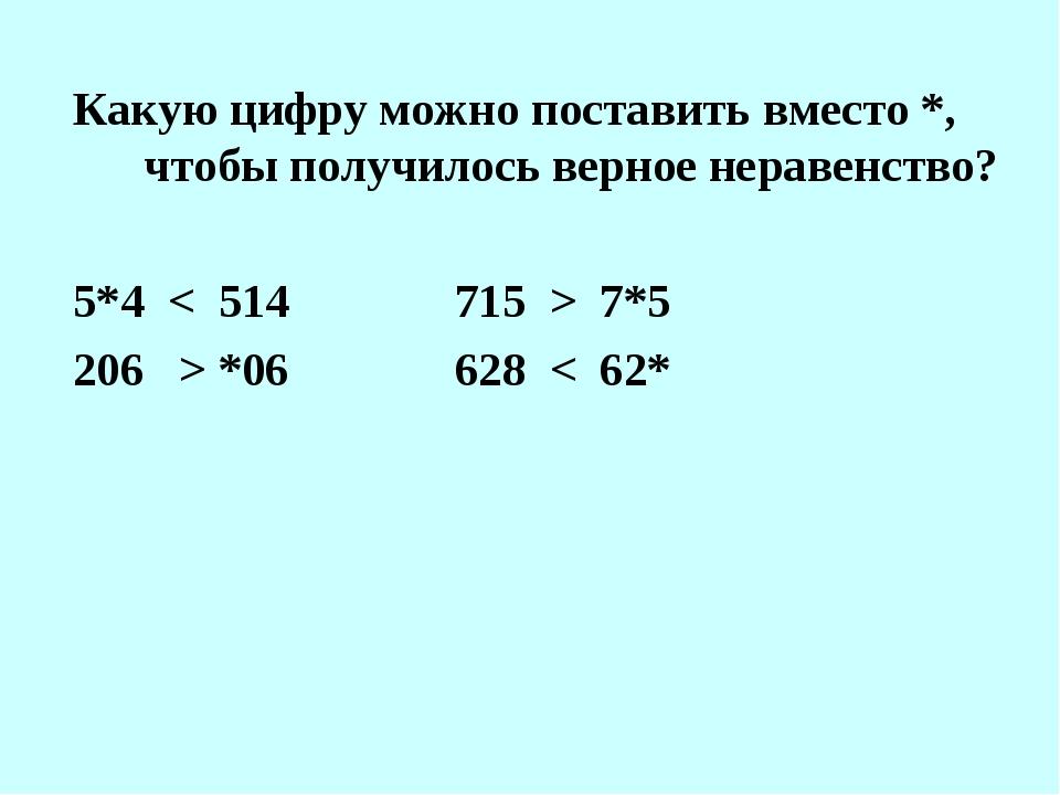 Какую цифру можно поставить вместо *, чтобы получилось верное неравенство? 5*...