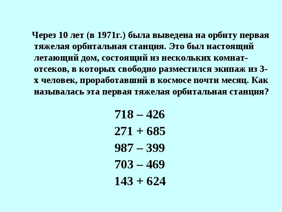 Через 10 лет (в 1971г.) была выведена на орбиту первая тяжелая орбитальная с...