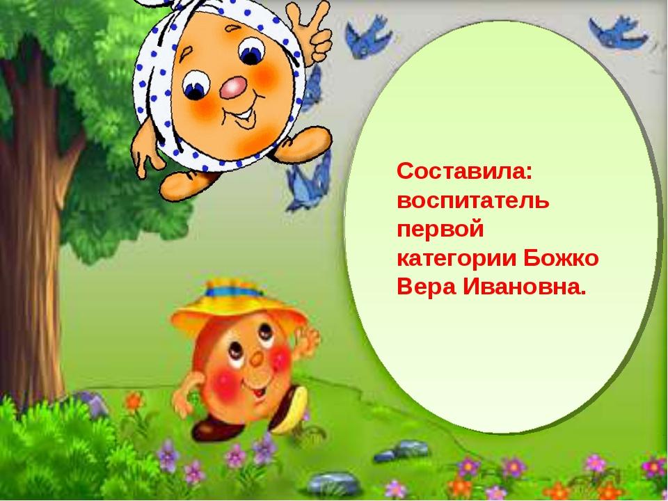 Составила: воспитатель первой категории Божко Вера Ивановна.
