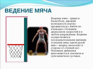 ВЕДЕНИЕ МЯЧА Ведение мяча - прием в баскетболе, дающий возможность игроку про