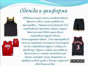 Одежда и униформа Одеваться тоже стоит соответственно времени года и места пр