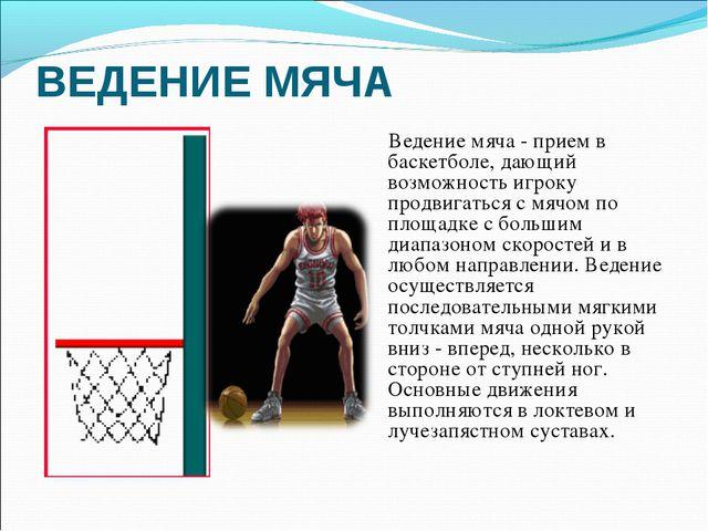 ВЕДЕНИЕ МЯЧА Ведение мяча - прием в баскетболе, дающий возможность игроку про...