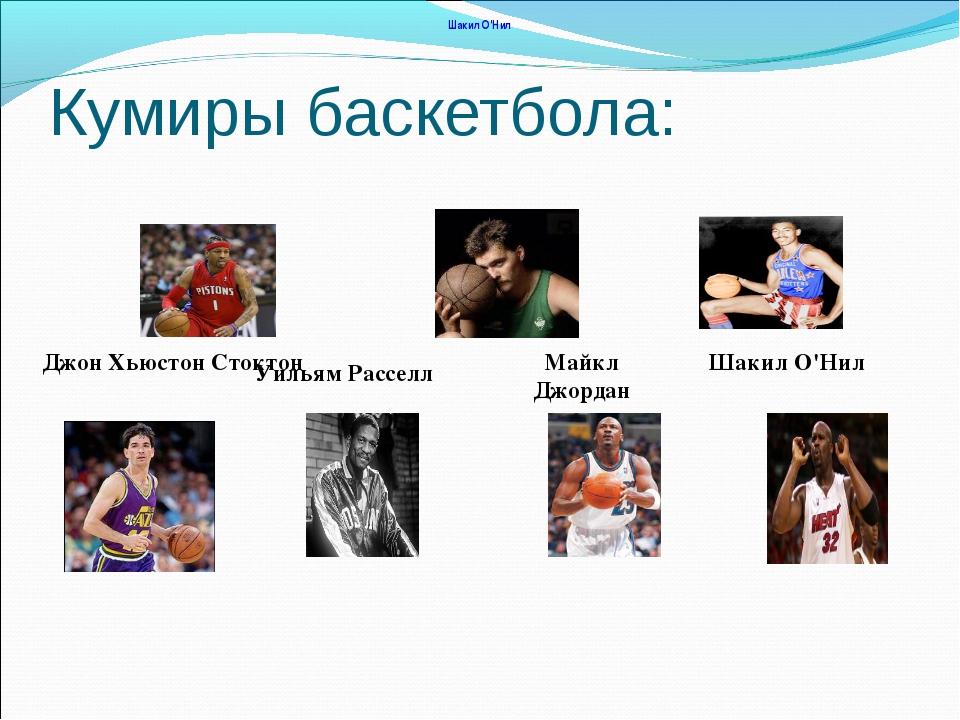 Кумиры баскетбола: Джон Хьюстон Стоктон Уильям Расселл Майкл Джордан Шакил О'...