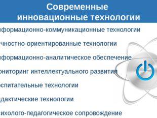 Современные инновационные технологии Информационно-коммуникационные технологи
