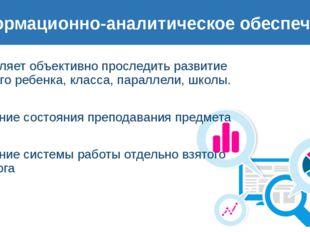 Информационно-аналитическое обеспечение Позволяет объективно проследить разви