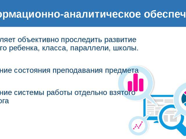 Информационно-аналитическое обеспечение Позволяет объективно проследить разви...