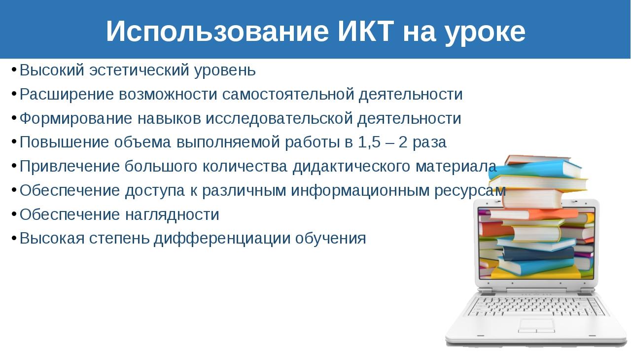Использование ИКТ на уроке Высокий эстетический уровень Расширение возможност...