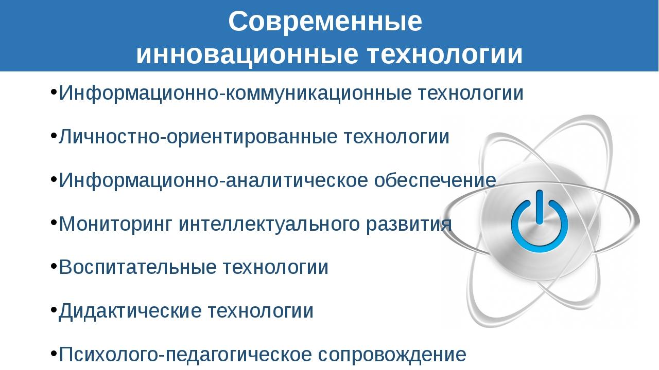 Современные инновационные технологии Информационно-коммуникационные технологи...