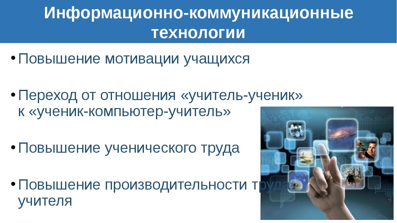 Информационно-коммуникационные технологии Повышение мотивации учащихся Перехо...