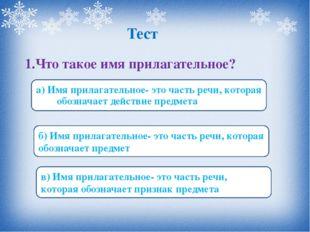 Тест 1.Что такое имя прилагательное? а) Имя прилагательное- это часть речи,