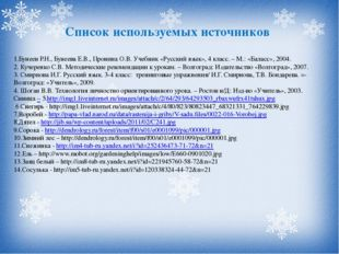 Список используемых источников 1.Бунеев Р.Н., Бунеева Е.В., Пронина О.В. Уче