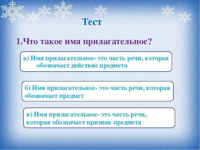Тест 1.Что такое имя прилагательное? а) Имя прилагательное- это часть речи,...