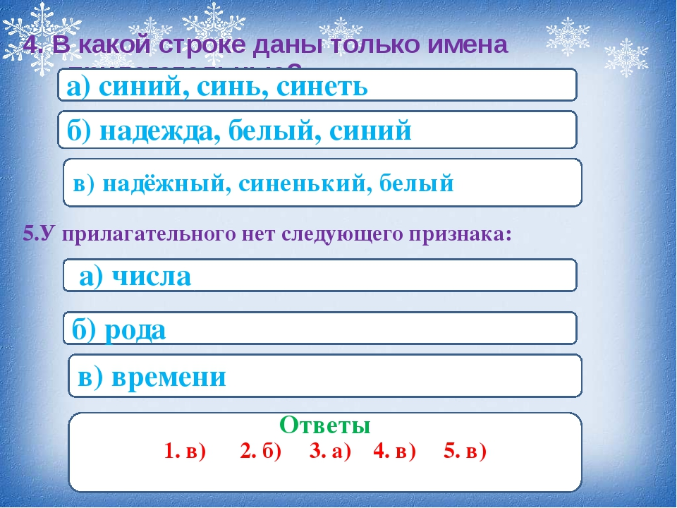 4. В какой строке даны только имена прилагательные? а) синий, синь, синеть б...