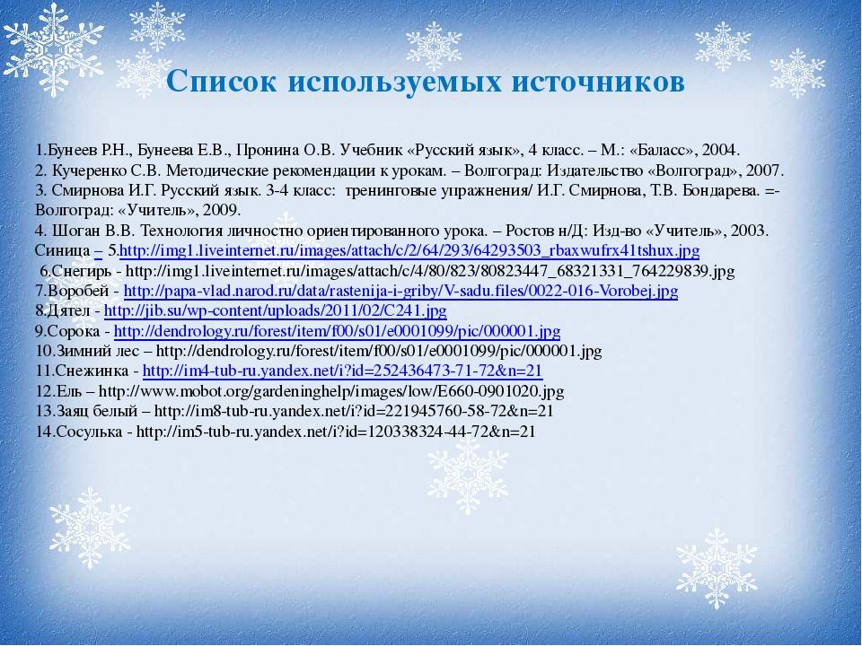Список используемых источников 1.Бунеев Р.Н., Бунеева Е.В., Пронина О.В. Уче...