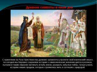 Древние символы в наши дни С принятием на Руси Христианства древние орнаменты