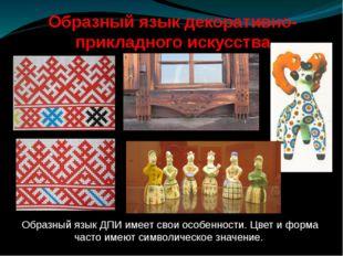 Образный язык декоративно-прикладного искусства Образный язык ДПИ имеет свои