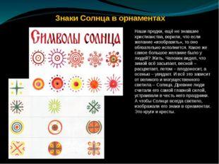 Знаки Солнца в орнаментах Наши предки, ещё не знавшие христианства, верили, ч