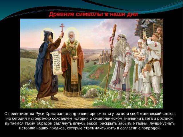 Древние символы в наши дни С принятием на Руси Христианства древние орнаменты...