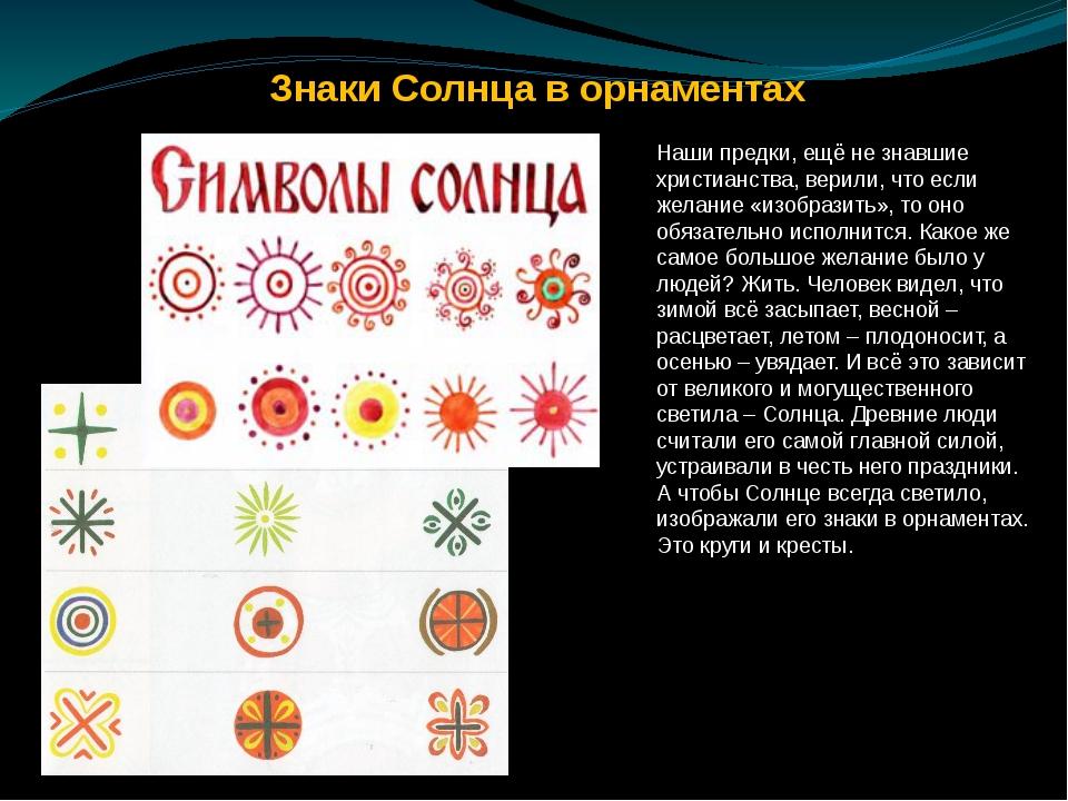 Знаки Солнца в орнаментах Наши предки, ещё не знавшие христианства, верили, ч...