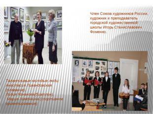 Член Союза художников России, художник и преподаватель городской художественн