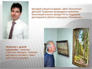 «Инженер с душой художника»: инженер- строитель Венедикт Угрюмов мастерски ри